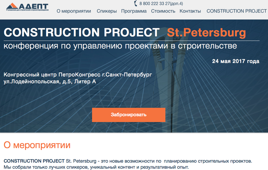 Construction project St.Petersburg
