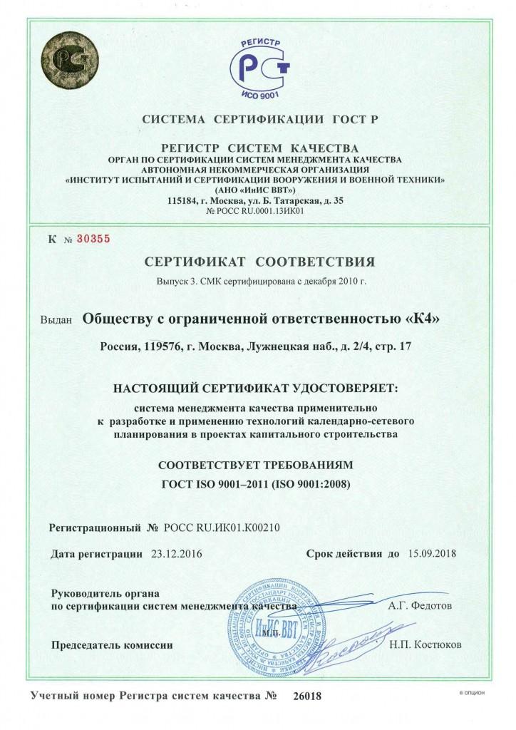 Сертификат СКМ2018